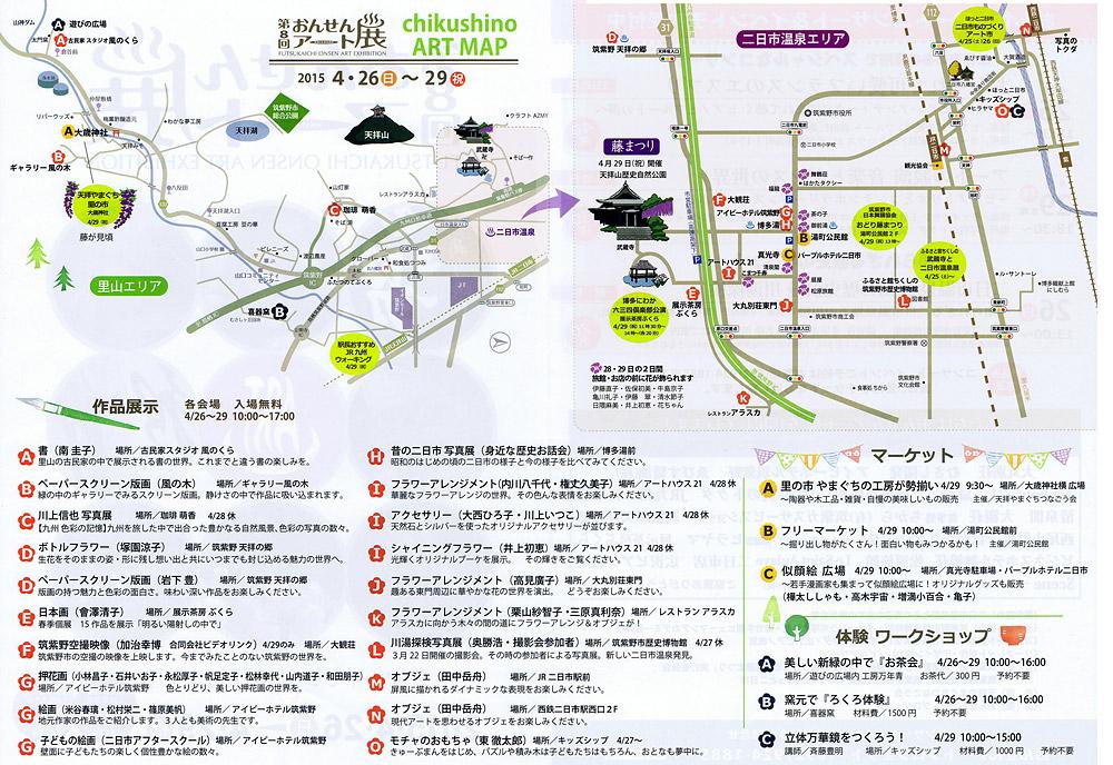 温泉アート展8-03