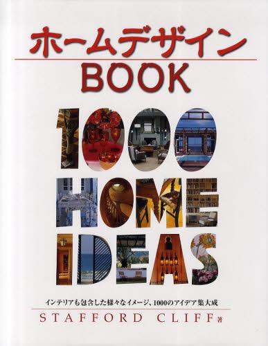 ホームデザイン BOOK